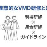 理想的なVMD研修とは